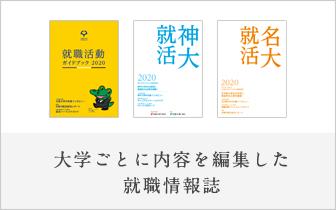大学ごとに内容を編集した就職情報誌-JSコーポレーション